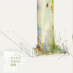 1st mini album カシから生まれた抽象