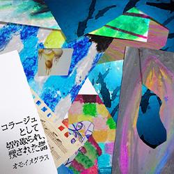 2nd mini album コラージュとして切り取られ、残された側
