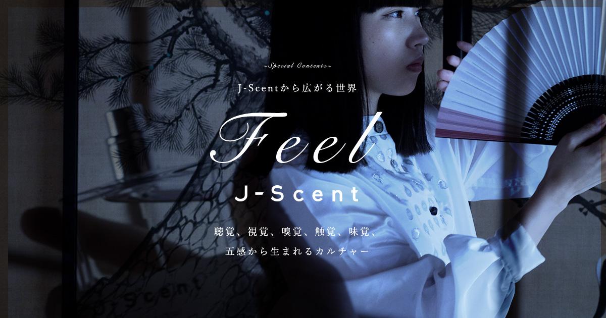 Feel J-Scent特設ページ