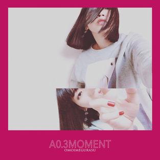 3ヶ月連続新曲配信 第二弾「A0.3MOMENT」  iTunes、GooglePlayMusic、MySoundにて配信開始!
