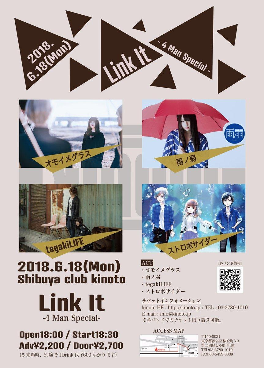 6月18日(月)「Link It -4 Man Special-」