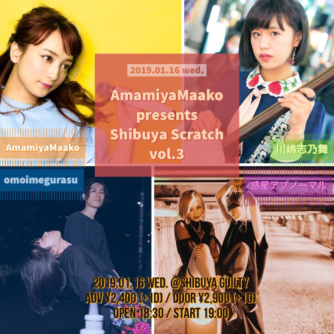 12月8日(木)AmamiyaMaako presents「 Shibuya Scratch vol.3」