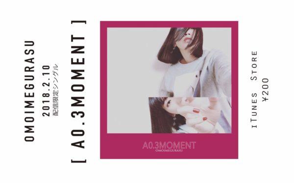 3ヶ月連続新曲配信 第二弾「A0.3MOMENT」  iTunes,GooglePlayMusic,MySoundにて配信開始!