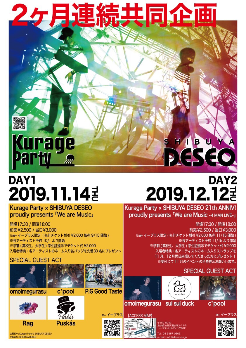 Kurage Party x SHIBUYA DESEO proudly presents 'We are Music」