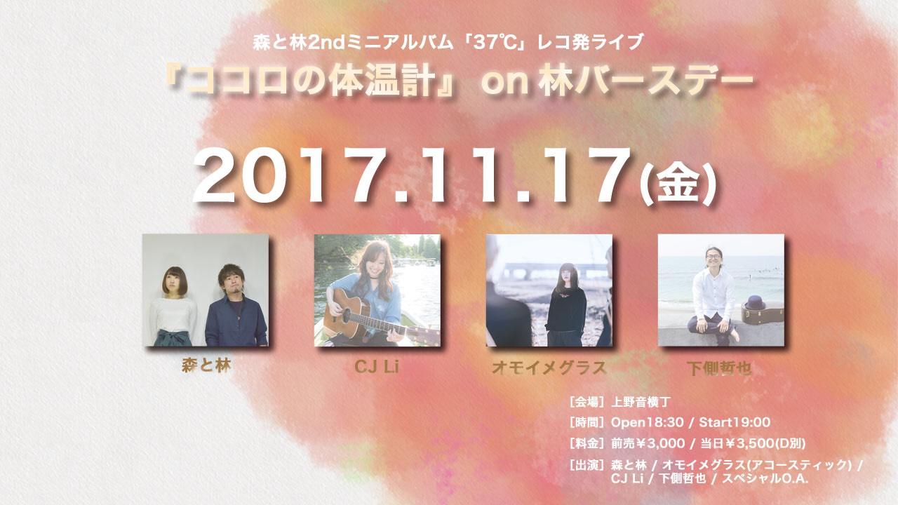 2017.11.17. 上野音横丁